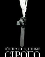 """Постер из фильма """"50 оттенков серого"""" - 8"""