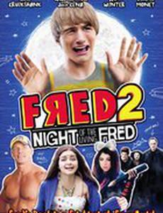 Фред 2: Ночь живых с Фредом