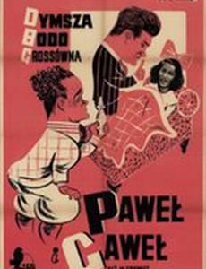Павел и Гавел