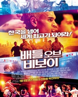 "Постер из фильма ""Битва года"" - 3"