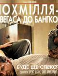 """Постер из фильма """"Мальчишник в Вегасе 2"""" - 1"""