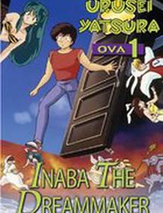 Несносные пришельцы: Инаба – творец мечты! Что будет с будущим Лам? (видео)