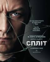 """Постер из фильма """"Сплит"""" - 2"""