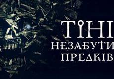 Трейлеры украинского кино: Тихий, Ильенко и Кобыльчук-Левицкий