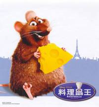 Постер Рататуй