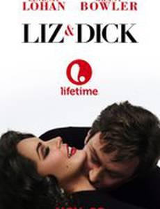 Лиз и Дик