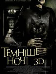 Темнее ночи 3D