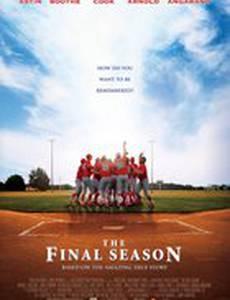 Последний сезон