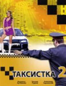 Таксистка 2