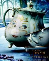 "Постер из фильма ""Красавица и чудовище"" - 7"