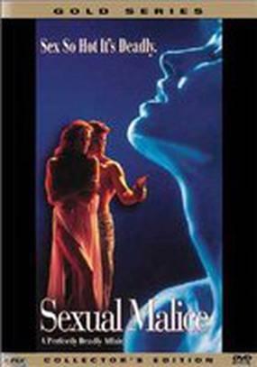 Сексуальная злоба 1994