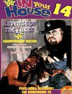 WWF В твоем доме 14: Месть Гробовщика