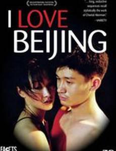 Я люблю Пекин