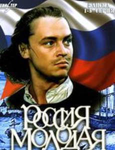Россия молодая (мини-сериал)