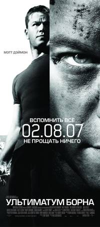 Постер Ультиматум Борна