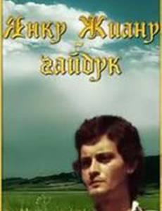 Янку Жиану-гайдук