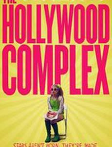 Голливудский комплекс
