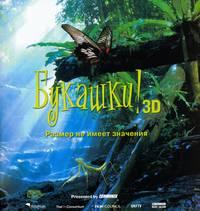 Постер Букашки! 3D