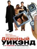 """Постер из фильма """"Длинный уик-энд"""" - 1"""