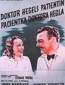 Пациентка доктора Гегла