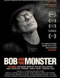 Боб и Монстр