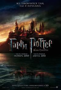 Постер Гарри Поттер и Дары смерти: Часть 2