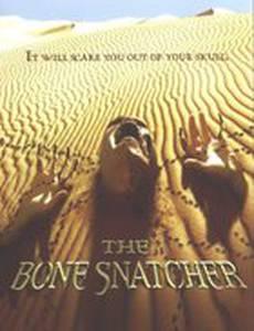 Похититель костей