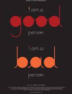 Я хороший человек/Я плохой человек