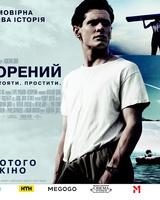 """Постер из фильма """"Несломленный"""" - 5"""