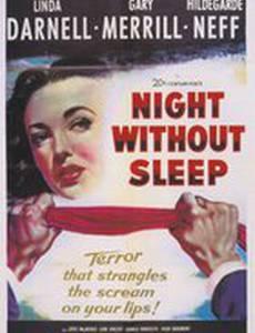 Ночь без сна