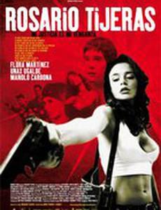 Росарио – Ножницы