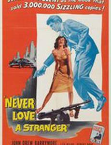 Никогда не люби незнакомца