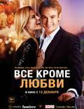 """Постер из фильма """"Всё, кроме любви"""" - 1"""