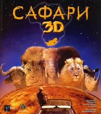 Постер Сафари 3D