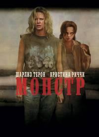 Постер Монстр
