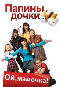 Постер Папины дочки