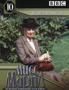 Мисс Марпл: Объявленное убийство