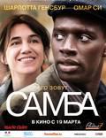 """Постер из фильма """"Самба"""" - 1"""