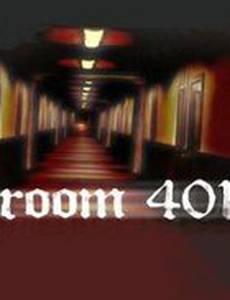 Комната 401