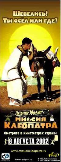 Постер Астерикс и Обеликс: Миссия Клеопатра