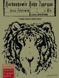 Любовники Года Тигра