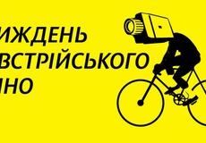 Австрийское кино в Украине: свободные женщины, невидимая стена и трейлер от Линча