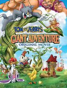 Том и Джерри: Гигантское приключение (видео)