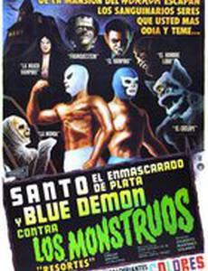Санто и Блу Демон против монстров