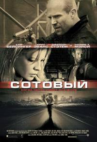 Постер Сотовый