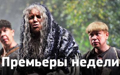 Премьеры недели: казацкий хоррор, Камбербэтч с семьей и тётушки