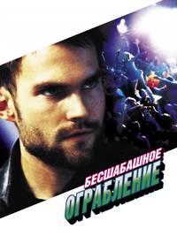 Постер Бесшабашное ограбление
