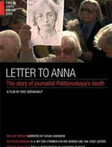 Письмо к Анне