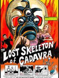 Потерянный скелет Кадавры