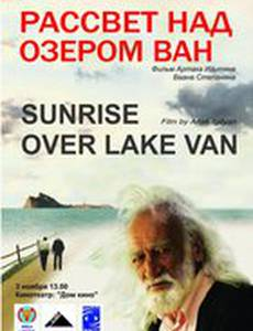 Рассвет над озером Ван